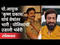 सामान्य नागरिक बनलेल्या आयुक्तांना आले 'हे' अनुभव | PCMC CP 'IPS Krishna Prakash | Pune News - Marathi News | Commissioners who have become ordinary citizens have got this experience PCMC CP 'IPS Krishna Prakash | Pune News | Latest maharashtra Videos at Lokmat.com