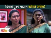 दिपाचं पुढचं पाऊल कोणतं असेल? Rang Maza Vegla Serial | Reshma Shinde | Deepa | Lokmat Filmy - Marathi News | What will be Deepa's next step? Rang Maza Vegla Serial | Reshma Shinde | Deepa | Lokmat Filmy | Latest entertainment Videos at Lokmat.com