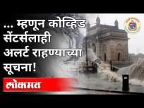 Cyclone Tauktae Alert Maharashtra : Tauktae चक्रिवादळाच्या पार्श्वभूमीवर मुंबईला सतर्कतेचा ईशारा - Marathi News | Cyclone Tauktae Alert Maharashtra: Tauktae cyclone warns Mumbai | Latest maharashtra Videos at Lokmat.com