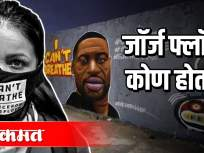 जॉर्ज फ्लॉयड कोण होता ? - Marathi News | Who was George Floyd? | Latest international Videos at Lokmat.com