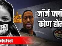 जॉर्ज फ्लॉयड कोण होता ? - Marathi News   Who was George Floyd?   Latest international Videos at Lokmat.com