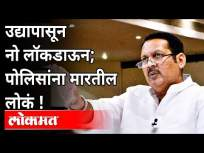 उदयनराजेंचे वादग्रस्त वक्तव्य | Udayanraje Bhosale On Lockdown In Maharashtra | Maharashtra News - Marathi News | Controversial statement of Udayan Raje | Udayanraje Bhosale On Lockdown In Maharashtra | Maharashtra News | Latest maharashtra Videos at Lokmat.com