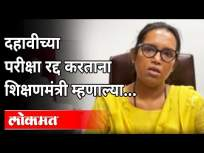 महाराष्ट्रातील दहावीची बोर्ड परीक्षा रद्द | Maharashtra SSC Board Exam Cancelled | Varsha Gaikwad - Marathi News | Maharashtra's 10th board exam canceled | Maharashtra SSC Board Exam Cancelled | Varsha Gaikwad | Latest maharashtra Videos at Lokmat.com