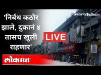LIVE - राज्यात निर्बंध कठोर झाले, दुकानं ४ तासच खुली राहणार | New Strain Of Coronavirus - Marathi News | LIVE - Restrictions tightened in the state, shops will remain open for 4 hours | New Strain Of Coronavirus | Latest maharashtra Videos at Lokmat.com