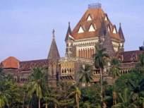 गर्दी केली तर सुनावणी घेणार नाही;उच्च न्यायालयाची वकील, पक्षकारांना तंबी - Marathi News | If there is a crowd, no hearing; High Court warn to lawyer, parties | Latest mumbai News at Lokmat.com