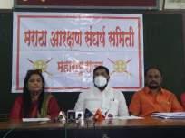 मराठा आरक्षण: १० ऑक्टोबरला महाराष्ट्र बंदची हाक - Marathi News | Maratha Reservation: Call for Maharashtra Bandh on 10th October | Latest mumbai News at Lokmat.com