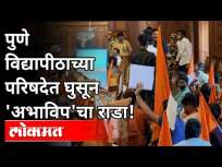 पुणे विद्यापीठाच्या परिषदेत घुसून अभाविपचा राडा! Pune University | Akhil Bhartiya Vidyarthi Parishad - Marathi News | Abhavip's Radha enters Pune University conference! Pune University | Akhil Bhartiya Vidyarthi Parishad | Latest maharashtra Videos at Lokmat.com