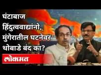 """घंटाबाज हिंदुत्ववाद्यांनो, मुंगेरातील घटनेवर थोबाडे बंद का? - Marathi News | ""Pro-bell-ringing pro-Hindu activists, why are you silent on the incident in Munger? | Latest politics Videos at Lokmat.com"