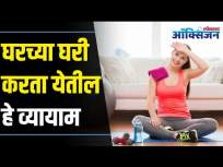 Easy Workouts That Can Be Done at Home | घरच्या घरी करता येतील हे व्यायाम | Lokmat Oxygen - Marathi News | Easy Workouts That Can Be Done at Home | These exercises can be done at home Lokmat Oxygen | Latest oxygen Videos at Lokmat.com