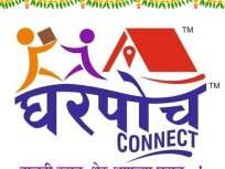 घटस्थापनेच्या मुहूर्तावर घरपोच कनेक्टचा प्रारंभ - Marathi News | Start of home delivery at the moment of navratri | Latest maharashtra News at Lokmat.com