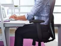 तासनतास खुर्चीवर बसून राहत असाल तर वेळीच व्हा सावध,'या' गंभीर समस्येचे व्हाल शिकार!