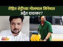 रोहित शेट्टीच्या गोलमाल सिनेमात अद्वैत दादरकर? Aggabai Sunbai Cast Soham -Adwait Dadarkar Interview - Marathi News | Advait Dadarkar in Rohit Shetty's Golmaal? Aggabai Sunbai Cast Soham -Adwait Dadarkar Interview | Latest entertainment Videos at Lokmat.com