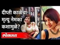 दीप्ती काळेचा मृत्यू नेमका कशामुळे? | Pune News | What exactly caused Deepti Kale's death? - Marathi News | What exactly caused the death of Deepti Kale? | Latest maharashtra Videos at Lokmat.com