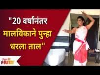२० वर्षांनंतर मालविकाने पुन्हा धरला ताल | Yeu Kashi Tashi Me Nandayala Cast | Aditi Sarangdhar Dance - Marathi News | After 20 years, Malvika holds the rhythm again Yeu Kashi Tashi Me Nandayala Cast | Aditi Sarangdhar Dance | Latest entertainment Videos at Lokmat.com