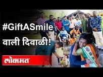 यंदाची दिवाळी लोकमत सोबत #GiftASmile वाली   Lokmat - Marathi News   With this year's Diwali Lokmat #GiftASmile Wali   Lokmat   Latest maharashtra Videos at Lokmat.com