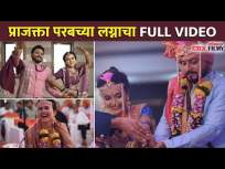 प्राजक्ता परबच्या लग्नाचा FULL VIDEO | Prajakta Parab Wedding | Lokmat CNX Filmy - Marathi News | FULL VIDEO of Prajakta Parab's wedding Prajakta Parab Wedding | Lokmat CNX Filmy | Latest entertainment Videos at Lokmat.com