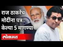 राज ठाकरेंचं मोदींना पत्र, केल्या 5 मागण्या | Raj Thackeray Letter To PM Narendra Modi | Maharashtra - Marathi News | Raj Thackeray's letter to Modi, 5 demands made | Raj Thackeray Letter To PM Narendra Modi | Maharashtra | Latest maharashtra Videos at Lokmat.com