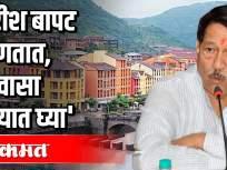 गिरीश बापट म्हणतात,' लवासा ताब्यात घ्या' - Marathi News | Girish Bapat says, 'Take possession of Lavasa' | Latest politics Videos at Lokmat.com