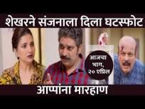 आप्पांना कोणी केली मारहाण? Aai Kuthe Kay Karte Today's Episode | 20 April - Marathi News | Who beat you? Aai Kuthe Kay Karte Today's Episode | April 20 | Latest entertainment Videos at Lokmat.com