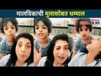 मालविकाची मुलासोबत धमाल | Yeu Kashi Tashi Mi Nandayala | Aditi Sarangdhar Enjoying With Her Son - Marathi News | Dhamal with Malvika's son Yeu Kashi Tashi Mi Nandayala | Aditi Sarangdhar Enjoying With Her Son | Latest entertainment Videos at Lokmat.com