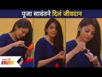 पूजा सावंतने दिलं जीवदान | Pooja Sawant Rescue Bird | Lokmat Filmy - Marathi News | Pooja Sawant gave his life Pooja Sawant Rescue Bird | Lokmat Filmy | Latest entertainment Videos at Lokmat.com