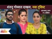 शंतनू गोव्यात दाखल, नवा ट्विस्ट | Shubhmangal Online | 29 April Episode | Lokmat Filmy - Marathi News | Shantanu enters Goa, new twist | Shubhmangal Online | 29 April Episode | Lokmat Filmy | Latest entertainment Videos at Lokmat.com