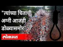 त्यांच्या चितांची अग्नी आजही डोळ्यासमोर | Maratha Reservation Cancel | Maharashtra News - Marathi News | The fire of their cheetahs is still before our eyes Maratha Reservation Cancel | Maharashtra News | Latest maharashtra Videos at Lokmat.com