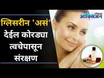 ग्लिसरीन 'असं' देईल कोरड्या त्वचेपासून संरक्षण | Glycerine Benefits I Skin Cleansing |Lokmat Oxygen - Marathi News | Glycerin will protect against dry skin Glycerine Benefits I Skin Cleansing | Lokmat Oxygen | Latest oxygen Videos at Lokmat.com