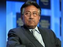 उच्च न्यायालयाकडून परवेझ मुशर्रफ यांची फाशीची शिक्षा रद्द