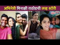 अभिनेत्री मिनाक्षी राठोडची लव्ह स्टोरी | Minakshi Rathod Love Story | Lokmat CNX Filmy - Marathi News | Actress Meenakshi Rathore's Love Story | Minakshi Rathod Love Story | Lokmat CNX Filmy | Latest entertainment Videos at Lokmat.com