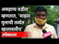 असहाय्य वडील म्हणतात, 'माझ्या मुलाची तब्येत खालावलीय' | New Strain Of Coronavirus | Pune News - Marathi News | The helpless father says, 'My son's health is deteriorating' New Strain Of Coronavirus | Pune News | Latest maharashtra Videos at Lokmat.com
