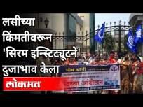 सीरम इन्स्टिट्यूटबाहेर भीम आर्मीचे आंदोलन | Covishield Vaccine Price | Bhim Army Protest | Pune News - Marathi News | Movement of Bhim Army outside Serum Institute | Covishield Vaccine Price | Bhim Army Protest | Pune News | Latest maharashtra Videos at Lokmat.com