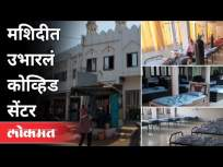 रमजानच्या महिन्यातच मशिदीला कोव्हिड सेंटर केलं | Masjid converted into Covid Centre | Gujarat - Marathi News | During the month of Ramadan, the mosque was made a coveted center Masjid converted into Covid Center | Gujarat | Latest national Videos at Lokmat.com