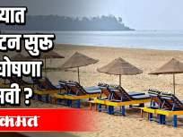 गोव्यात पर्यटन सुरू ही घोषणा फसवी? - Marathi News | False announcement to start tourism in Goa? | Latest goa Videos at Lokmat.com