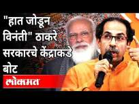 मराठा आरक्षणावरुन Uddhav Thackeray यांनी केली पंतप्रधानांना विनंती | Maratha Reservation Canceled - Marathi News | Uddhav Thackeray appeals to PM over Maratha reservation | Maratha Reservation Canceled | Latest maharashtra Videos at Lokmat.com