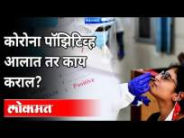 कोरोना पॉझिटिव्ह आलात तर काय कराल? Dr Arvind Deshmukh on Corona Virus | Maharashtra News - Marathi News | What will you do if you get a corona positive? Dr Arvind Deshmukh on Corona Virus | Maharashtra News | Latest maharashtra Videos at Lokmat.com