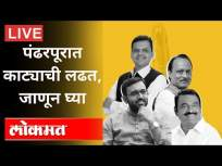 LIVE - पंढरपूरमध्ये काट्याची लढत | Pandharpur Assembly Election 2021 Result - Marathi News | LIVE - Fight of thorns in Pandharpur | Pandharpur Assembly Election 2021 Result | Latest maharashtra Videos at Lokmat.com