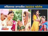 रुचिताच्या लग्नातील INSIDE फोटोज | Ruchita Jadhav Wedding Photo | Lokmat Filmy - Marathi News | INSIDE photos of Ruchita's wedding | Ruchita Jadhav Wedding Photo | Lokmat Filmy | Latest entertainment Videos at Lokmat.com