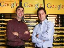 गुगलचे जन्मदाते ब्रिन व पेज का झाले निवृत्त ?