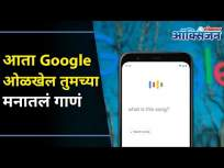 आता Google ओळखेल तुमच्या मनातलं गाणं | Google will Now Recognize the Song in Your Mind - Marathi News | Now Google will recognize the song in your mind Google will now Recognize the Song in Your Mind | Latest oxygen Videos at Lokmat.com