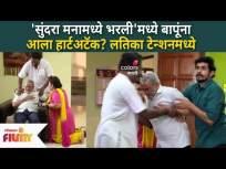 Sundara Manamadhe Bharli'मध्ये बापूंना आला हार्टअटॅक? लतिका टेन्शनमध्ये | 7 May | Lokmat Filmy - Marathi News | Bapu had a heart attack in 'Sundara Manamadhe Bharli'? Latika in tension | 7 May | Lokmat Filmy | Latest entertainment Videos at Lokmat.com