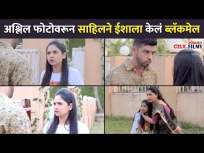 अश्लिल फोटोवरून साहिलने ईशाला केलं ब्लॅकमेल | Aai Kuthe Kay Karte Today Episode | 13 April - Marathi News | Sahil blackmails Isha over pornographic photos | Aai Kuthe Kay Karte Today Episode | April 13 | Latest entertainment Videos at Lokmat.com