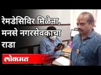 वसंत मोरेंचा पुणे महापालिकेमधील साहाय्यक आरोग्य अधिकारींसोबत वाद | Vasant More | PMC | Pune News - Marathi News | Vasant More's dispute with Assistant Health Officer in Pune Municipal Corporation Vasant More | PMC | Pune News | Latest maharashtra Videos at Lokmat.com