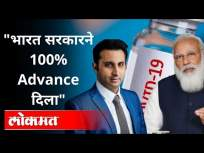 """भारत सरकारने 100% Advance दिला"" 