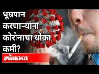 धूम्रपान करणाऱ्यांना कोरोनाचा धोका कमी का? Why Smokers Have A lower Risk Of Corona? Avinash Bhondwe - Marathi News | Why do smokers have a lower risk of corona? Why Smokers Have A Lower Risk Of Corona? Avinash Bhondwe | Latest national Videos at Lokmat.com