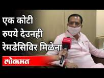 टेंडरला कंपनींकडून प्रतिसाद मिळत नाही | Remdesivir Injection Shortage In Pune | Ganesh Bidkar | PMC - Marathi News | Tender does not get response from companies Remdesivir Injection Shortage In Pune | Ganesh Bidkar | PMC | Latest maharashtra Videos at Lokmat.com