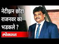 नेटीझन्स छोटा राजनवर का भडकले? Why Netizens Got Angry On Underworld Don Chhota Rajan | Maharasshtra - Marathi News | Why did netizens get angry with Chhota Rajan? Why Netizens Got Angry On Underworld Don Chhota Rajan | Maharasshtra | Latest national Videos at Lokmat.com