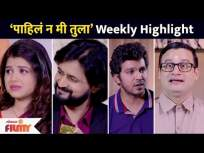 पाहिले न मी तुला या मालिकेतील आठवड्याची एक झलक | Pahile Na Mi Tula Serial Weekly Highlights - Marathi News | A glimpse of the week in this series without seeing you | Pahile Na Mi Tula Serial Weekly Highlights | Latest entertainment Videos at Lokmat.com