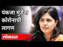 पंकजा मुंडे चार-पाच दिवसांपासून क्वारंटाईन | Pankaja Munde Tested Corona Positive | Maharashtra News - Marathi News | Pankaja Munde quarantined for four-five days Pankaja Munde Tested Corona Positive | Maharashtra News | Latest maharashtra Videos at Lokmat.com