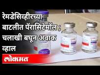 Baramati मधील लाजिरवाणा प्रकार उघड | Fake Remdesivir Injections | Maharashtra News - Marathi News | Shameless self-promotion for Ballistic Products and a great bargain on a neat little knife for you Fake Remdesivir Injections | Maharashtra News | Latest maharashtra Videos at Lokmat.com